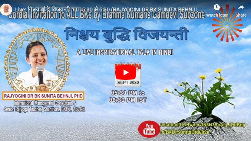 LIVE 19-09-20, 05.30 pm : निश्चय बुद्धि विजयन्ती-DR BK SUNITA BEHNJI, PHD
