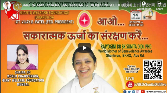 LIVE: SAKARATMAK URJA KA SANRAKSHAN BY DR BK SUNITA DIDI HOSTED:GIANTS WELFARE FOUNDATION BRANCH 3A